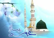 ایام و مناسبت های مذهبی